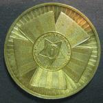 10 рублей ГВС 65 лет Победы, Бантик 2010 год, 1 монета
