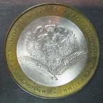 Биметалл 2002, Министерство Иностранных Дел РФ, 1 монета