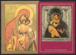 Набор календариков. Богоматери Владимирская и Елеуса - Киккская. 1991 - 92 г. 2 шт.
