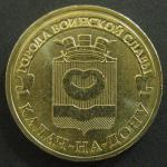 10 рублей ГВС Калач-на-Дону 2015 год, 1 монета