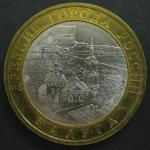 Биметалл 10 рублей 2009, СПМД, Калуга, 1 монета