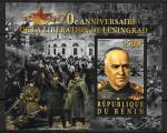 70 - я годовщина освобождения Ленинграда. Бенин 2014, блок
