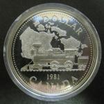 Канада. 1 доллар. 1981 г. Паровоз