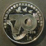 Китай. 1 юань. 2015 год. 70 лет окончания Войны