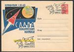 ХМК 62-454 со СГ - День космонавтики 1963 г. Л-д