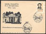 Клубный конверт со СГ - День памяти Пушкина. 10,2,1962 г. Павильон