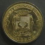 10 рублей ГВС Ковров 2015 год, 1 монета