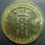 10 рублей ГВС Козельск 2013 год, 1 монета