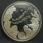 Казахстан. 50 тенге. Колобок