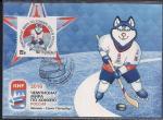 КМ со спецгашением - Чемпионат мира по хоккею. Москва 2016 г.