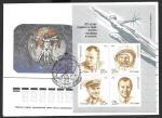 КПД со спецгашением - 30 лет 1му полету человека в космос