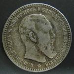 Копия 1 рубль. 1891 год Александр III