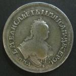 Копия Полтинник 1753 год. Елизавета II
