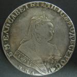 Копия 1 рубль. 1752 год. Елизавета I