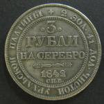 Копия 3 рубля 1842 год