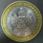 Биметалл 10 руб. 2005, Краснодарский Край, ММД, 1 монета из обращения