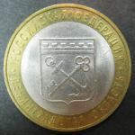 Биметалл 10 руб. 2005 год, Ленинградская Область, СПМД, 1 монета из обращения