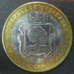 Биметалл 10 руб. 2007 год, Липецкая обл. СПМД, 1 монета из обращения