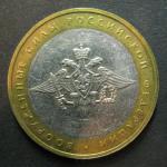 Биметалл 2002, Министерство Вооруженных Сил РФ, 1 монета