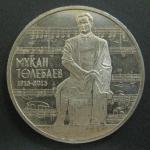 Казахстан. 50 тенге. Мукан Тулебаев