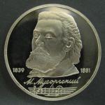 1 рубль 1989 год. 150 лет со дня рождения М.П. Мусоргского. Proof