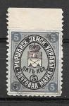 Почтовая марка Моршанск. Земск. Управы 5 коп. 1891 г. Пропуск перфорации
