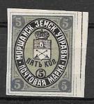 Почтовая марка Моршанск. Земск. Управы 5 коп. 1891 г.
