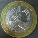 Биметалл 10 руб. 2005, 60 лет победы в ВОв, ММД, 1 монета из обращения