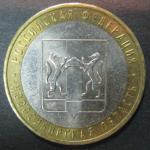 Биметалл 10 руб. 2007, Новосибирская обл., ММД, 1 монета из обращения