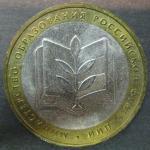 Биметалл 2002, Министерство Образования РФ, 1 монета