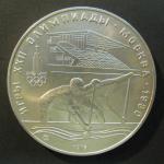 Юбилейная монета 10 рублей. Игры XXII Олимпиады. Серебро. 1978 год. Гребля