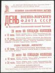 Всесоюзная сельскохозяйственная выставка. День военно-морского флота СССР
