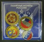 Памятные монеты России 1 и 10 рублей. 2013 год. Цвет
