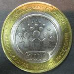 Биметалл 10 руб. 2010, Всероссийская перепись населения, СПМД, 1 монета из обращения