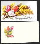 Поздравительная открытка с конвертом. С праздником 8 Марта! 1981 г.