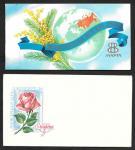 Поздравительная открытка с конвертом. Международный женский день 8 марта. 1979 г.