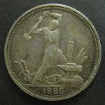 1 полтинник 1925 год. СССР ПЛ