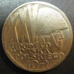 Монета 10 злотых 1968 года. 25 лет польской армии. Польша