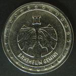 1 рубль 2016 г. Приднестровье. Знаки зодиака. Близнецы