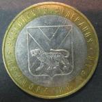 Биметалл 10 руб. 2006 год, Приморский Край, ММД, 1 монета из обращения