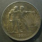 1 рубль 1924 год, в холдере
