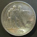 1 рубль. 1924 год