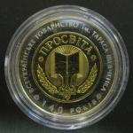 140 лет Обществу Просвещение. 5 гривен. 2008 г. Украина