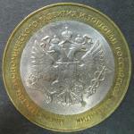 Биметалл 2002, Министерство Экономического развития и торговли РФ, 1 монета