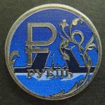 1 рубль 2014 г. Знак рубля. Цветной. Санкт-Петербург. Мосты