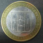 Биметалл 10 руб. 2006 год, Сахалинская Область, ММД, 1 монета из обращения