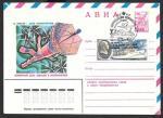 ХМК Авиа со спецгашением - 20 лет центру подготовки космонавтов им. Гагарина. Звездный городок 12.04.80 г. (+1Ю)