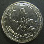 1 рубль 2016 г. Приднестровье. Знаки зодиака. Скорпион