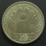 1 рубль. 2001 год. Содружество Независимых Государств