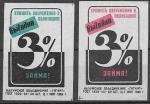 Набор спичечных этикеток. Хранить сбережения в облигациях. 1965 г. 2 шт.